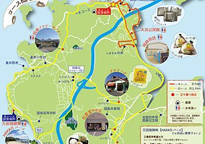 【12/2】島を元気に歩こう 因島ウォーキング大会   せとうちタイムズ