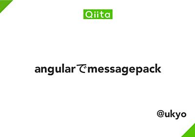 angularでmessagepack - Qiita