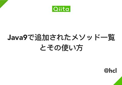Java9で追加されたメソッド一覧とその使い方 - Qiita