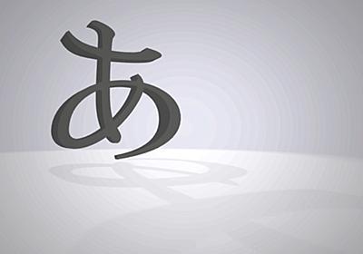 バーチャルリアリティに適した字体を作る。~「あ」~ - kokekoke - BOOTH