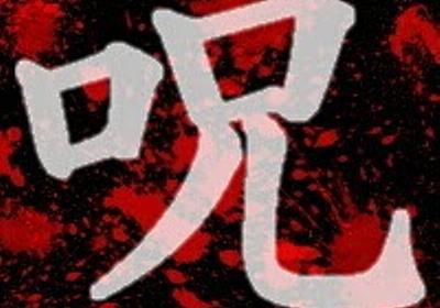 禪院 直哉(ぜんいん なおや) - 呪術戦線異状アリ!