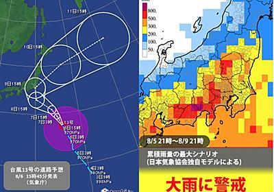 台風13号 関東直撃 めったにない大雨か(日直予報士 2018年08月06日) - 日本気象協会 tenki.jp