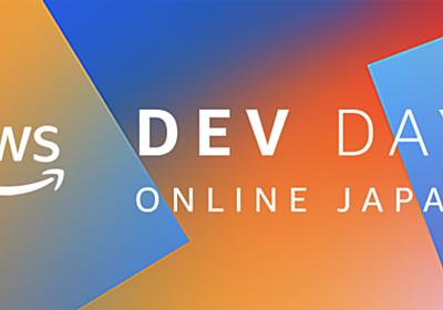 AWS DevDay Online Japan に「AWS CDKにコントリビュートするための具体的な方法」というタイトルで登壇しました #AWSDevDay | Developers.IO