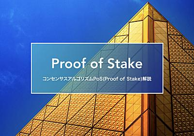 Proof of Stake とは何か?   block-chain.jp by コンセンサス・ベイス