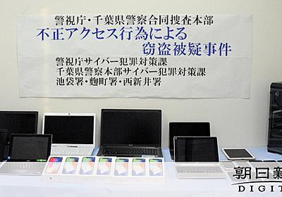他人のIDでiPhoneXを購入か 警視庁が2人逮捕:朝日新聞デジタル