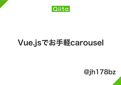 Vue.jsでお手軽carousel - Qiita