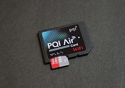 遅いWiFi内蔵SDカードにサヨナラ!デジタル一眼レフのWiFi化なら絶対コレ!PQI Air Card