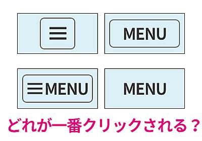 ≡ ←ハンバーガーメニューのデザインでクリック率は違う(2014年のA/Bテストの結果から)