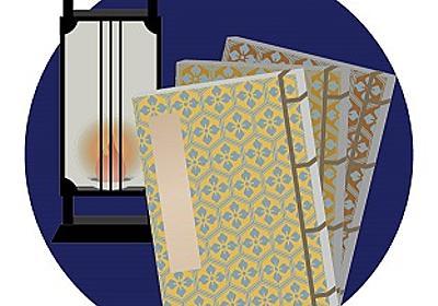 江戸時代にも、出版物の盗作を規制するお触れは一応あった? - 弁護士に質問した私の日常の疑問