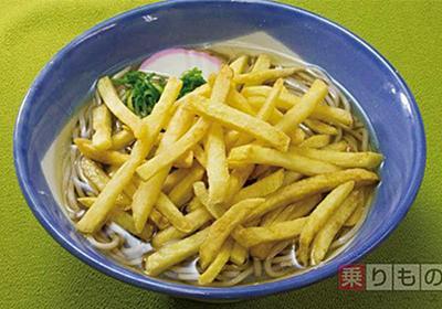 「阪急そば」店名消滅へ 事業譲渡で4月から「若菜そば」に   乗りものニュース
