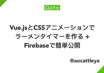 Vue.jsとCSSアニメーションでラーメンタイマーを作る + Firebaseで簡単公開 - Qiita