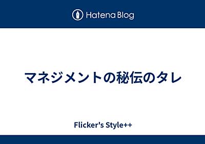 マネジメントの秘伝のタレ - Flicker's Style++