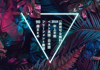 【商用可&無料】2019年上半期ベスト英語・日本語フリーフォント厳選90個まとめ - PhotoshopVIP