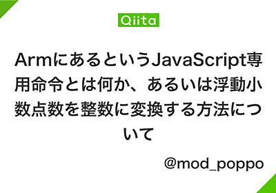 ArmにあるというJavaScript専用命令とは何か、あるいは浮動小数点数を整数に変換する方法について - Qiita