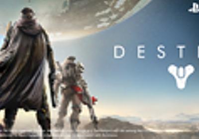 PS4「Destiny」クローズドβテスト実施決定! 7月3日より募集開始!! - GAME Watch