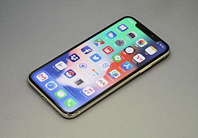 「iPhone XS(仮)」発表直前の今こそ知っておきたい 「iPhone X」を10カ月使って分かったこと (1/3) - ITmedia Mobile