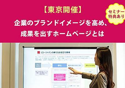 企業のブランドイメージを高め、成果を出すホームページとは|セミナー|リコー