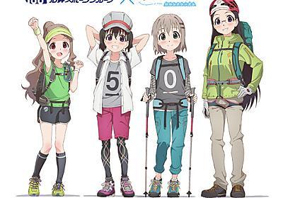 「ヤマノススメ」と石井スポーツがコラボ いろんなスタイルの登山グッズを発売 - ねとらぼ