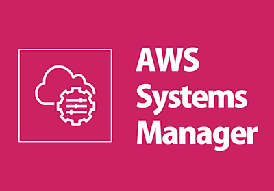 Ansible使いの人はちょっと見逃せない。AWS Systems Managerで複雑な構成のAnsible-Playbookの実行が可能になりました | DevelopersIO