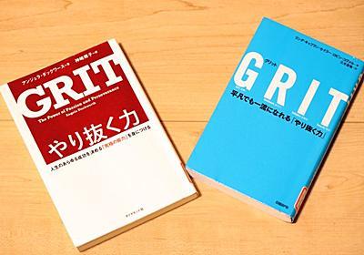 「GRIT」とは? 成功者に共通するやり抜く力の伸ばし方   ライフハッカー[日本版]