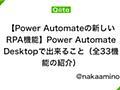 【Power Automateの新しいRPA機能】Power Automate Desktopで出来ること(全33機能の紹介) - Qiita