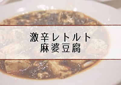 【麻婆豆腐】マツコの知らない世界でオススメ!レトルト激辛マーボーを厳選(8/22)|超合理的(CHO-GOURITEKI)