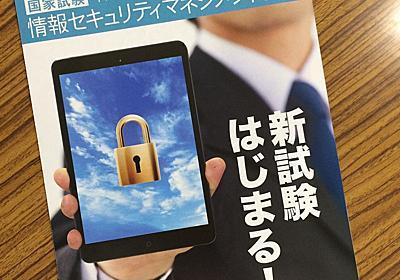 News & Trend - 防げ情報漏洩、利用部門のセキュリティ担当者向け試験が来春登場:ITpro