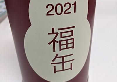 【2021年】無印良品の福缶とミスドの福袋購入 - こもれび
