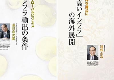 JR東日本、広報誌不正で休刊へ 偽名、改変、使い回し | 共同通信