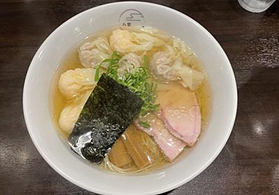 八雲(池尻大橋)、「ミシュランガイド東京2018」ビブグルマンにも選ばれた、ワンタン麺の名店