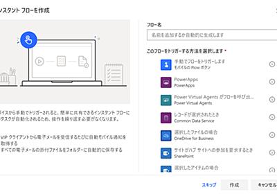 MicrosoftのRPA「Power Automate UI flows」を試す【イニシャルB】 - INTERNET Watch