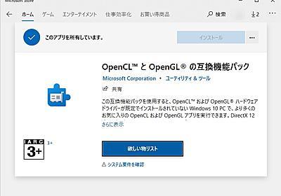 Microsoft、ARM環境で「OpenCL」「OpenGL」アプリを動作させる互換機能パックを公開 - 窓の杜