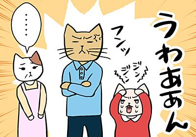 父親のDVを子供と母親が3日でやめさせた方法 - きなこ猫のスッキリ生活