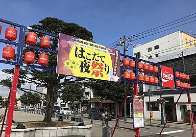 「はこだて夜祭り」明日の15日〜17日まで開催! : 函館の飲み食い日記