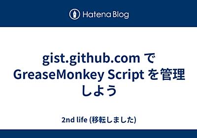 gist.github.com で GreaseMonkey Script を管理しよう - 川o・-・)<2nd life