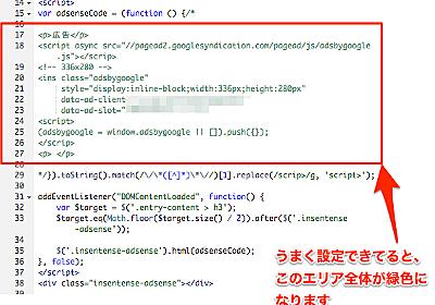 【改良版】コピペで簡単!はてなブログで「文中にアドセンス広告を入れる」を自動化する方法 - UXエンジニアになりたい人のブログ