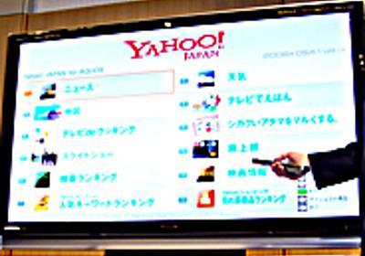 ヤフー、シャープ「AQUOS」テレビ向けのインターネットサービスをスタート - CNET Japan