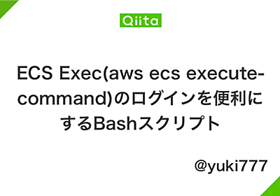 ECS Exec(aws ecs execute-command)のログインを便利にするBashスクリプト - Qiita