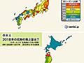 東京・神奈川などでは花粉は去年の2倍以上になる予想!!花粉症の方はしっかりと対策を!! - 天気のあれこれ♪