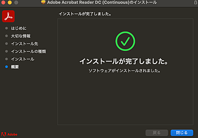 Apple Silicon M1 MacBook ProにAcrobat Reader DCをインストールしました   ヤマムギ