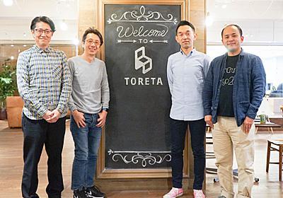 【座談会】トレタがデータサイエンス研究所を設立した理由 : TORETA(トレタ) ブログ