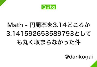 Math - 円周率を3.14どころか3.141592653589793としても丸く収まらなかった件 - Qiita