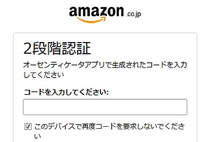 Amazonが2段階認証に対応、住所・電話番号・クレジットカード情報を強固に守るべく試してみました - GIGAZINE