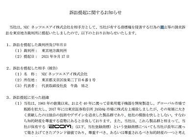 音楽機器の「ズーム」、商標権侵害でビデオ会議の「Zoom」代理店を提訴 - Impress Watch