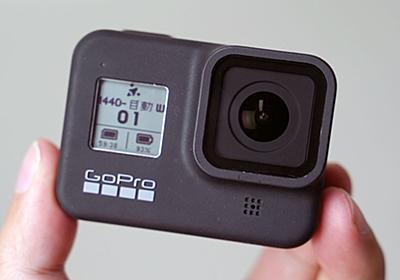 【小寺信良の週刊 Electric Zooma!】別物に生まれ変わった「GoPro HERO8 Black」、HyperSmooth 2.0や静止画もスゴイ-AV Watch