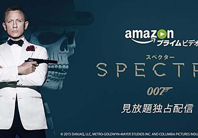 Amazonプライムビデオ、「スペクター」など「007」シリーズ24作を見放題独占配信 - AV Watch
