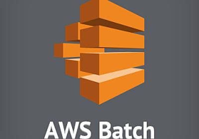 初めて触るAWS Batch | DevelopersIO