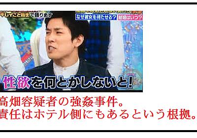 俳優高畑裕太の強姦事件はホテル側にも大きな責任がある。 - されどきのぶろ。