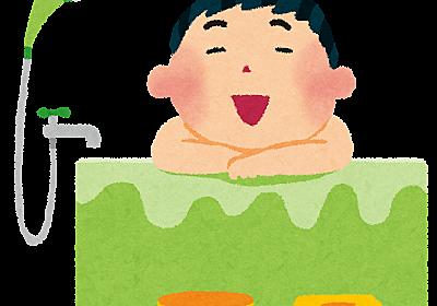 声優の逢田梨香子さん「みんなちゃんとお風呂入ってね!」で一騒動 : とん速