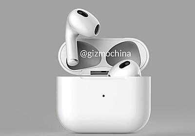 新型AirPods第3世代、新型MacBook ProやiPhone13と共に来月量産開始:日経報道 - こぼねみ